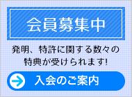 「会員募集中 静岡県発明協会会員になると発明や特許に関する数々のの特典を受けられます!」 入会についてのページへのリンク