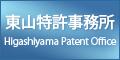 東山特許事務所のiタウンページへのリンク