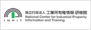 独立行政法人工業所有権情報・研修館 Webサイトへのリンク