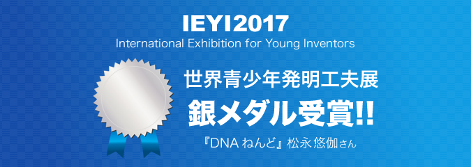 IEYI2017 International Exhibition for Young Inventors 世界青少年発明工夫展 銀メダル受賞!『DNAねんど』松永 悠伽さん