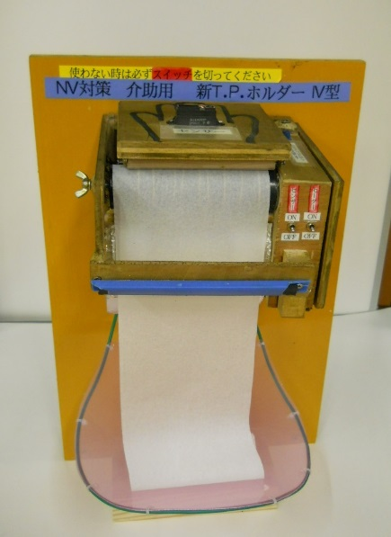 【作品写真:NV(ノロウィルス)対策 介助用T.P.(トイレットペーパー)ホルダー Ⅳ型】
