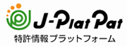 特許情報プラットフォーム J-PlatPat Webサイトへのリンク
