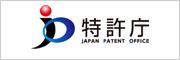 経済産業省 特許庁 Webサイトへのリンク