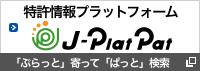 特許情報プラットフォーム(J-PlatPat)Webサイトへのリンク