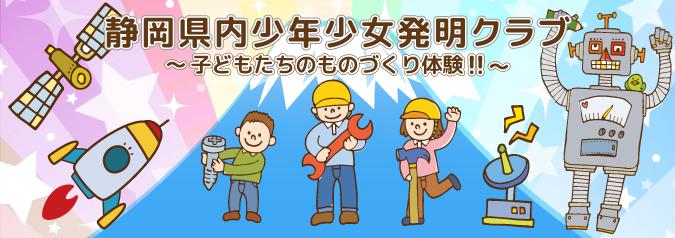 静岡県内少年少女発明クラブ〜子どもたちのものづくり体験!