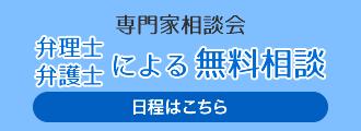専門家相談会【弁理士、弁護士による無料相談会】ページへのリンク