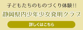 子どもたちのものづくり体験!【静岡県内少年少女発明クラブ】ページへのリンク