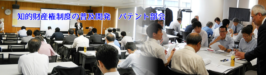 知的財産権制度の普及開発・パテント部会