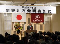 平成27年度関東地方発明表彰式の写真1.JPG