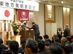 平成27年度関東地方発明表彰式の写真2.JPG