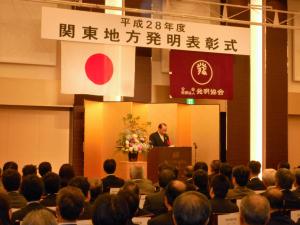 平成28年度の関東地方発明表彰の写真2