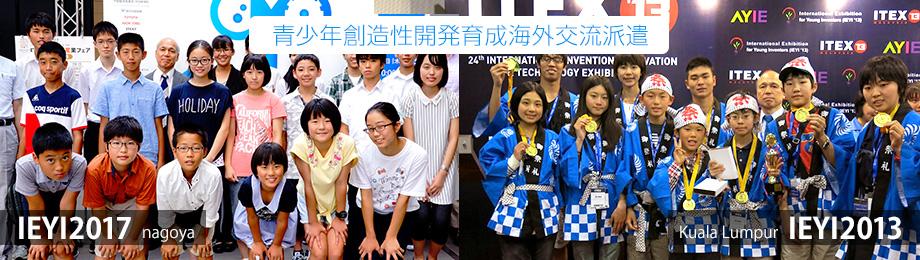 静岡県発明協会では小学生、中学生を対象とした発明くふう展、未来の夢の科学絵画展を通して青少年創造性開発育成海外交流派遣団に参画しています