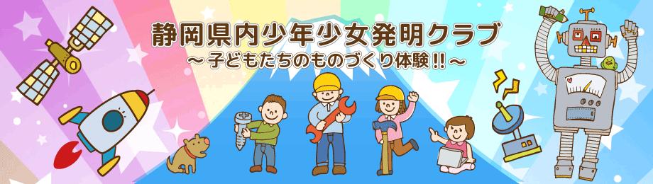 【画像】子どもたちのものづくり体験!静岡県内少年少女発明クラブ